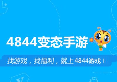 【仙境物语】长期充值线下活动_4844sy.com