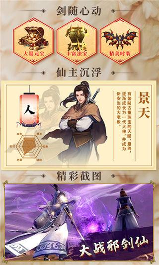 仙剑3之邪剑仙变态版截图3