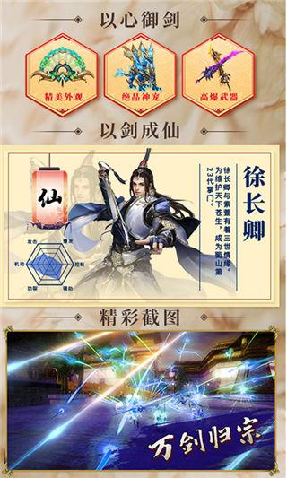 仙剑3之邪剑仙变态版截图4