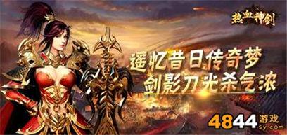 热血神剑官网最新版下载_热血神剑变态版