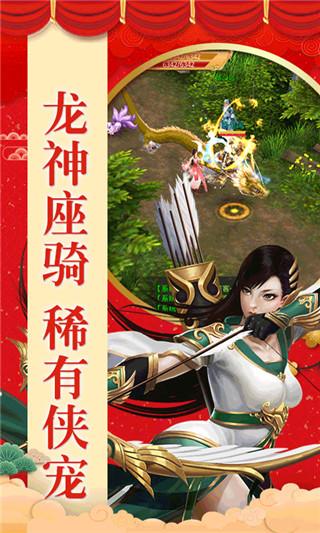 梦幻江湖(新版)截图2