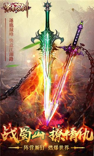 紫青双剑:合体修仙截图1