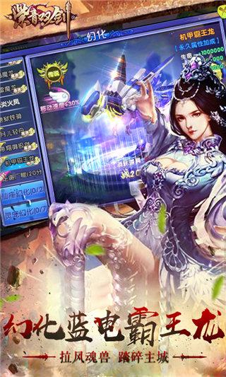 紫青双剑:合体修仙截图3