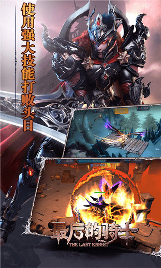最后的骑士无限版截图1