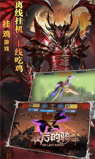 最后的骑士无限版截图2