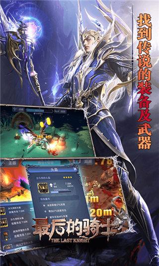 最后的骑士无限版截图3