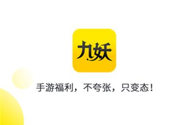 九妖游戏星耀版_九妖游戏盒子下载_九妖游戏