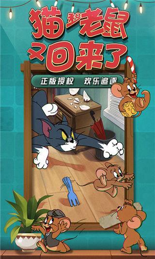 猫和老鼠截图2
