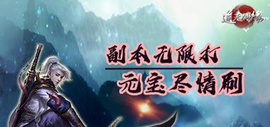 逆天仙缘至尊版私服下载 逆天仙缘至尊版无限元宝公益服1.6.15