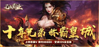 无赦霸业官网_手游SF变态版无赦霸业公益服下载