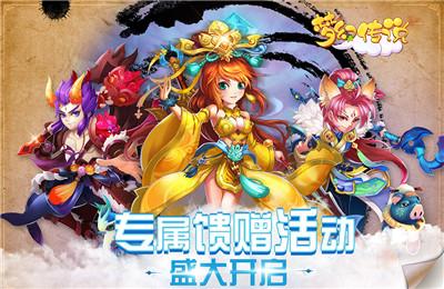 梦幻传说满v版手游-免费送1000元充值元宝活动