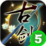 古剑奇谭3满v版