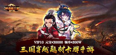 神话版三国至尊版 神话版三国手游SF公益服下载