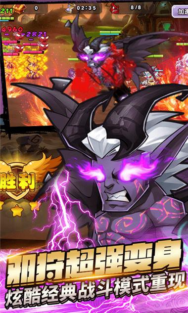 刀塔3-邪狩降临截图3