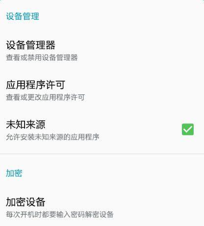 安卓系统安装游戏常见问题_android游戏安装教程