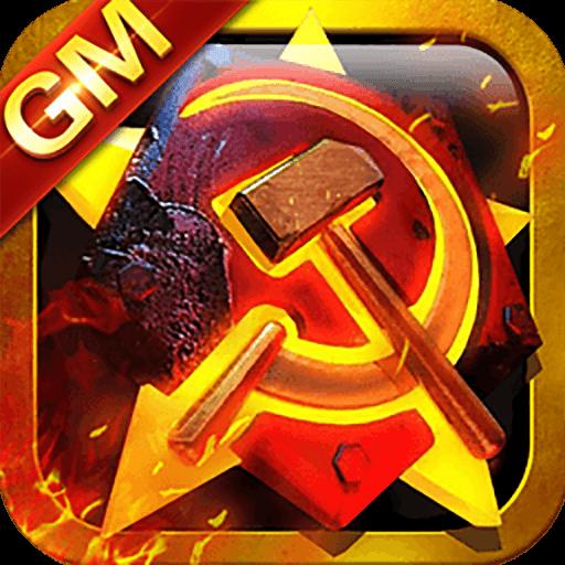 红警尤里复仇GM版本-坦克