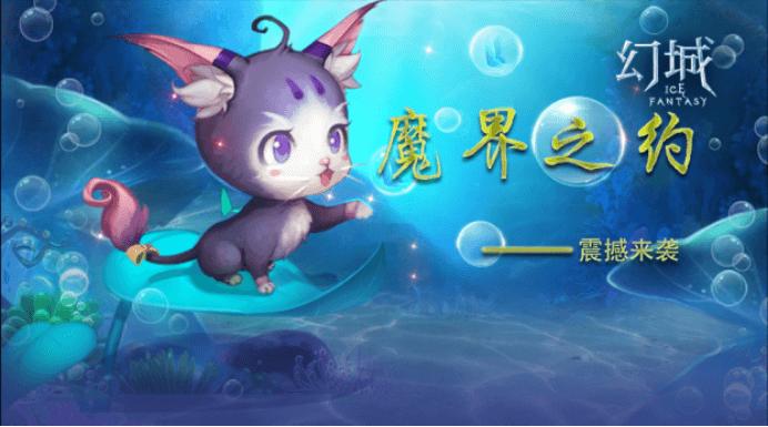 幻城手游变态版_版本大更新,魔界之约,震憾来袭!