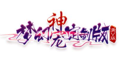 梦幻神宠定制版手游_通用手游礼包