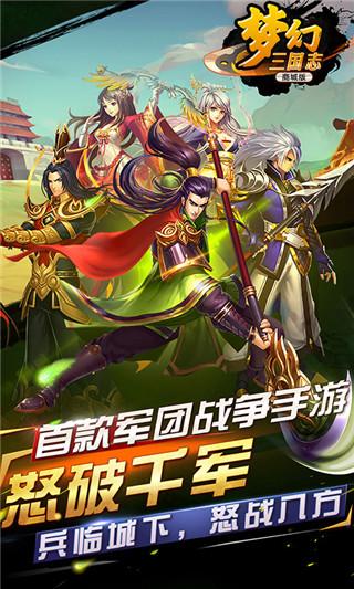 梦幻三国志GM版截图2