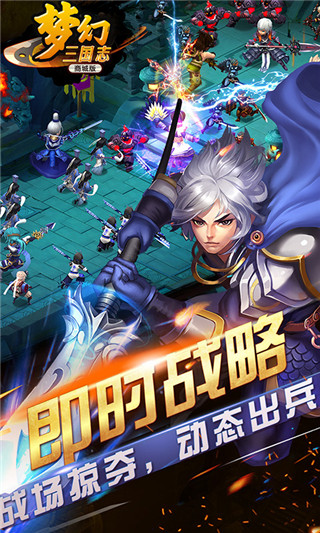 梦幻三国志GM版截图1