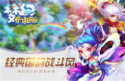 梦幻疯狂版手游官网下载_梦幻疯狂版公益服1.0.0 安卓版下载