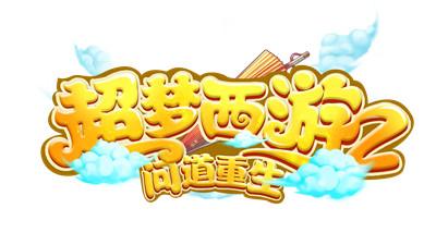 超梦西游2礼包_超梦西游2变态手游最新礼包