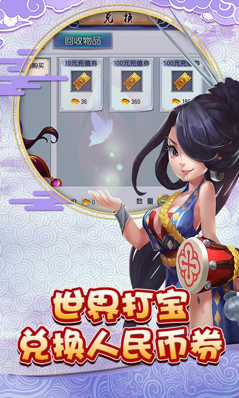 仙灵外传-送千元充值截图3