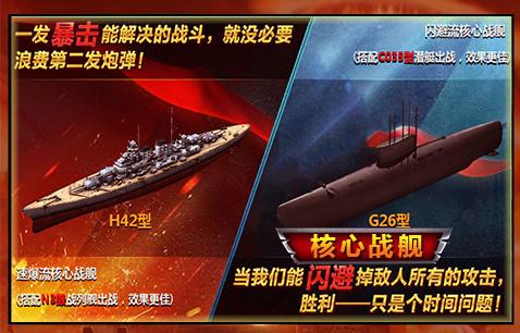 王者舰队:尤里复仇手游_删档计费测试规则