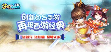 梦幻仙语海量版 梦幻仙语变态版手游下载v3.1.0
