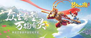 梦幻西游三维版官方版下载_梦幻西游三维版手游安卓下载v2.3首发版