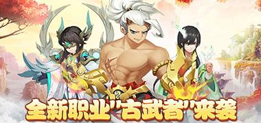 仙灵世界(梦幻2新职业)跨服PK争霸赛,火爆开启!