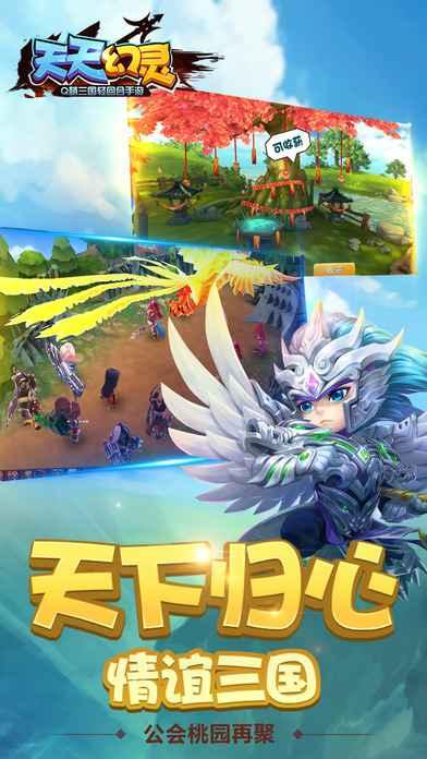 幻灵三国后台版截图2