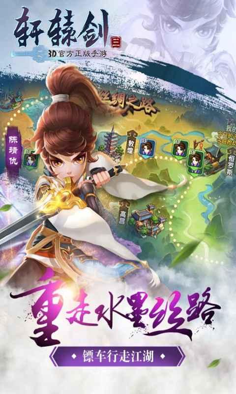 轩辕剑3后台版截图3