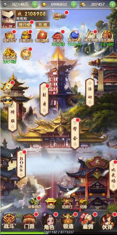 仙灵Q侠传H5后台版截图2