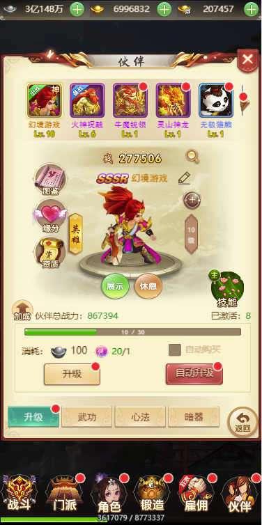 仙灵Q侠传H5后台版截图3