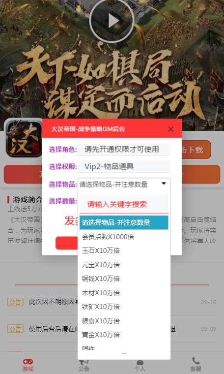 大汉帝国后台版截图1