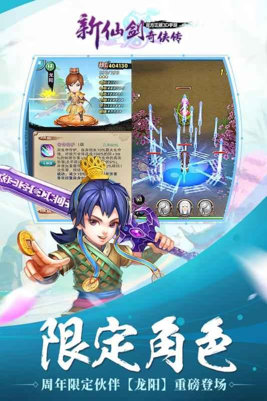 新仙剑奇侠传后台版-3D卡牌截图3